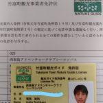 西表島ガイド免許証